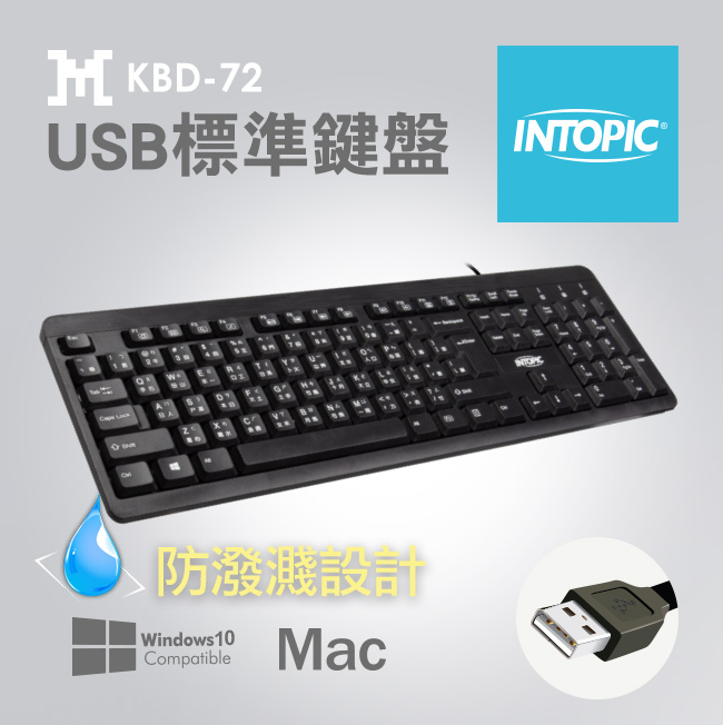 INTOPIC 廣鼎 KBD-72 USB標準鍵盤 USB鍵盤 有線鍵盤