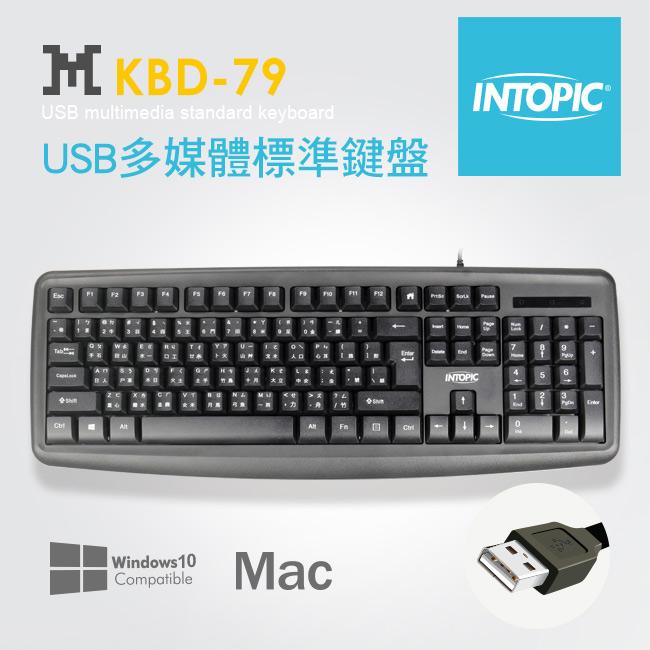 INTOPIC 廣鼎 KBD-79 USB多媒體標準鍵盤 USB鍵盤 有線鍵盤
