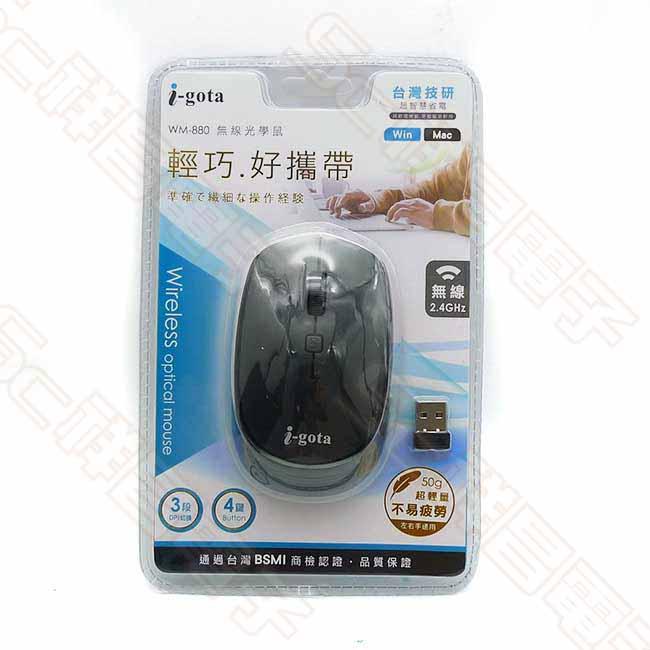 i-gota WM-880 無線光學滑鼠 無線滑鼠 藍芽滑鼠 藍牙滑鼠
