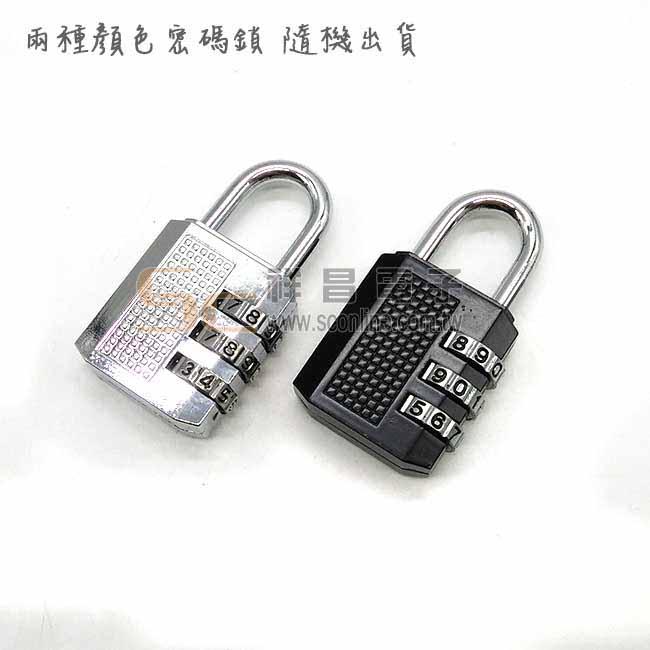 US213 鋅合金 小型 密碼鎖 (多色隨機出貨)