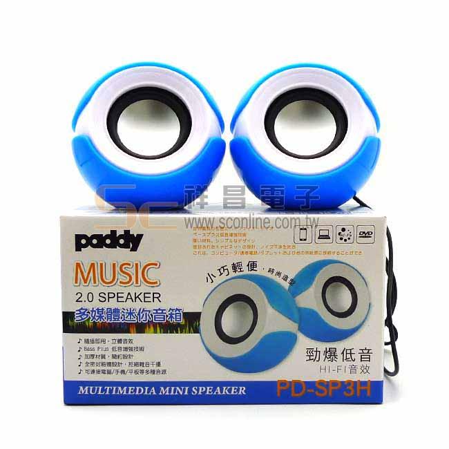 paddy 台菱 小巧輕便 時尚造型 多媒體迷你音箱  圓型線控USB音箱 PD-SP3H
