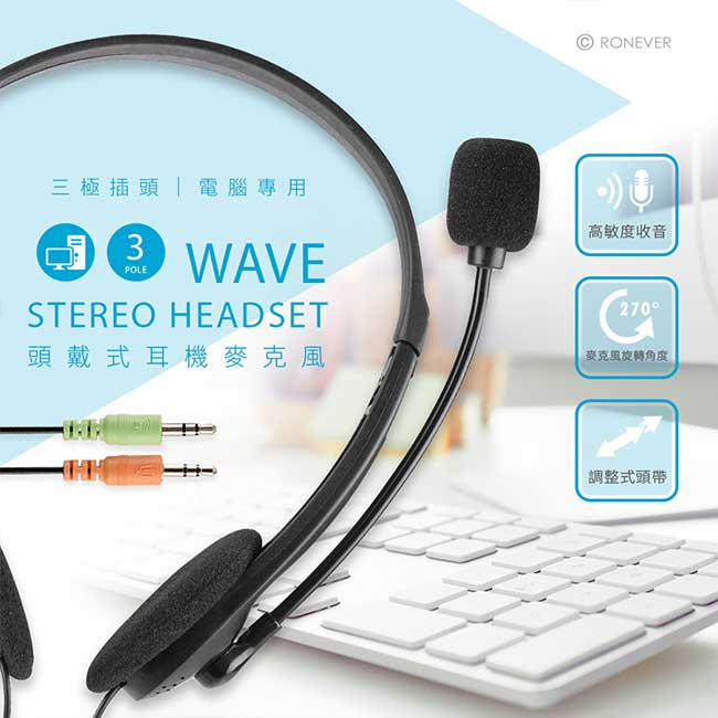 Ronever MOE301 電腦用頭戴式耳麥 頭戴式耳機 耳機麥克風 電腦耳麥麥克風
