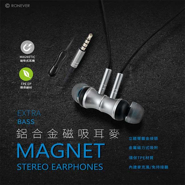 Ronever MOE283 入耳磁吸耳麥 入耳式耳機 磁吸式耳機 耳機麥克風 運動式耳機 太空灰