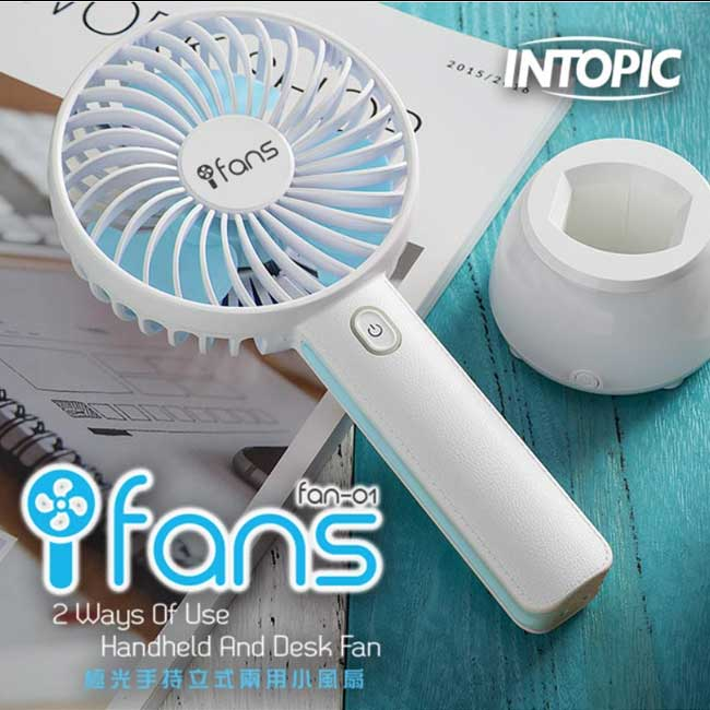 INTOPIC 廣鼎 三段風速切換 手持立式兩用小風扇 附小夜燈 手持/桌立兩用設計 可手持風扇/涼風扇 FAN-01