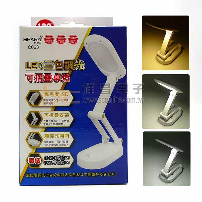 SPARK 快樂家 C063 LED三色調光可摺疊桌燈 LED檯燈 桌燈 LED燈 觸控式檯燈 觸控燈