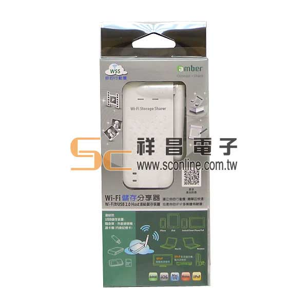 Amber WIFI-S1 行動雲Wi-Fi儲存分享器