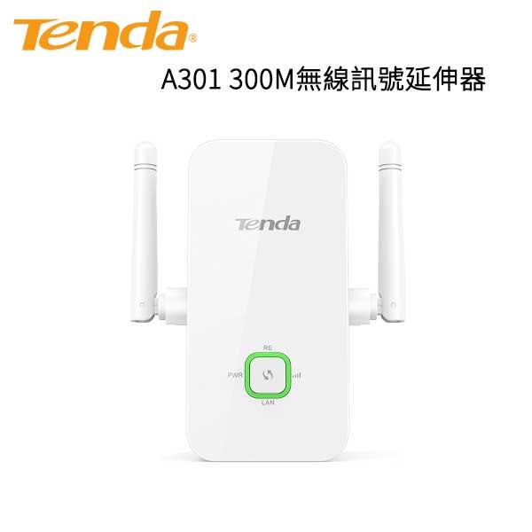 Tenda A301無線訊號延伸器