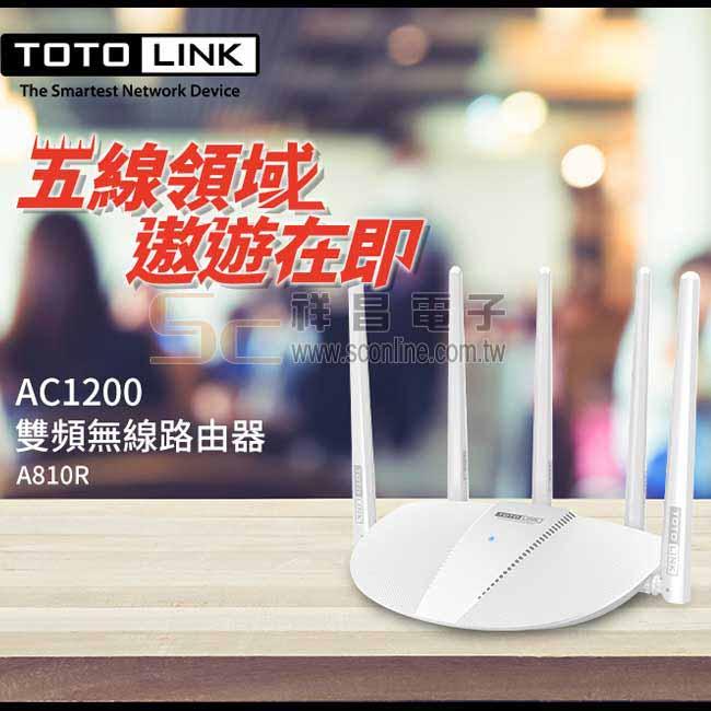 TOTOLINK A810R無線路由器