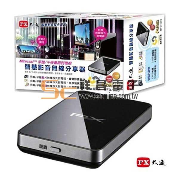 大通 WFD-1000 智慧影音無限分享器