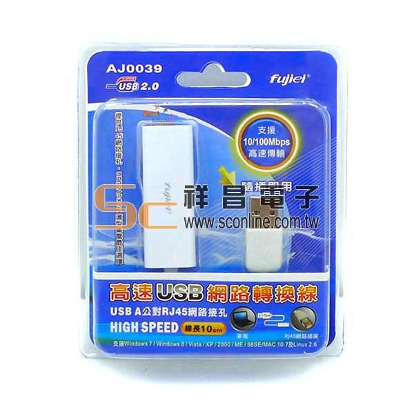 Fujiei USB2.0 網卡 (Z1203) 支援 10/100Mbps高速傳輸