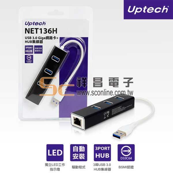 登昌恆 UPTECH NET136H USB3.0Giga網卡