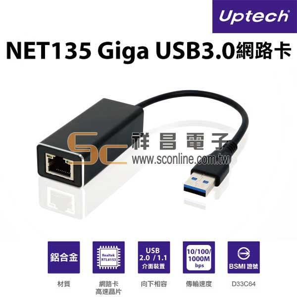 登昌恆 UPTECH NET135 USB3.0 Giga網路卡