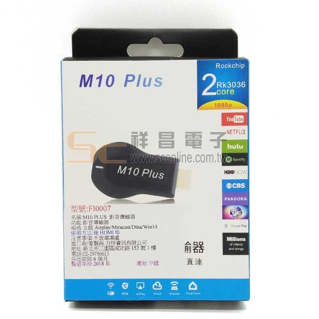 AnyCast M10 plus HDMI無線影音傳輸