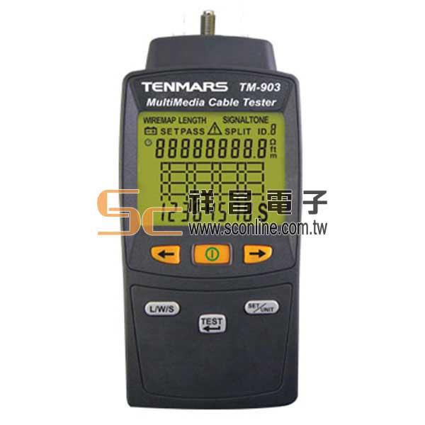 世駿 TENMARS TM-903 網路線測試器