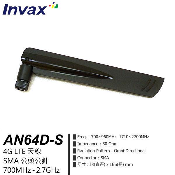 Invax AN64D-S 4G LTE天線 700MHz~2.7GHz SMA公頭公針 (黑色)
