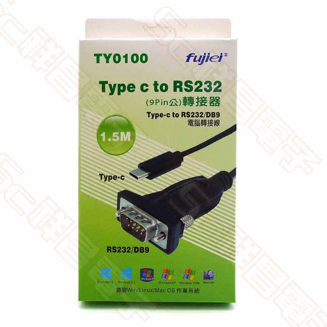 fujiei 力祥 TY0100 Type-C to RS-232 9P公 轉接線 1.5M