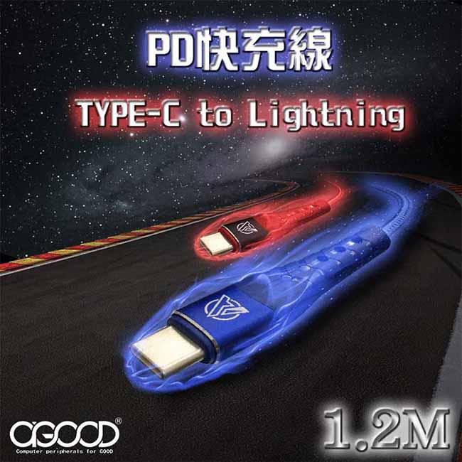 AGOOD W-147 Type-C to Lightning 18W 快速充電傳輸線 充電線 1.2M 藍色/紅色