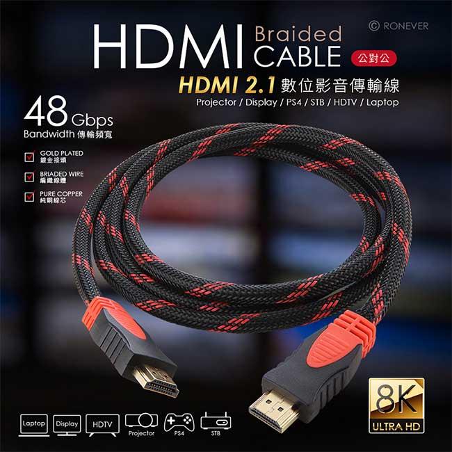 Ronever VPH-HDMI-1B15 HDMI 2.1數位影音傳輸線 公對公 HDMI訊號線 1.5M