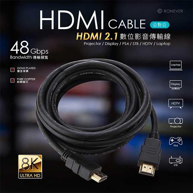 Ronever VPH-HDMI-1P3 HDMI 2.1數位影音傳輸線 HDMI訊號線 3M