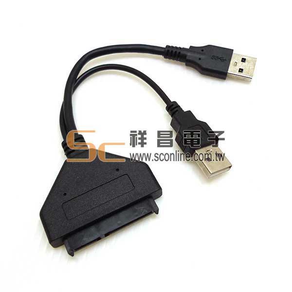 USB3.0 SATA 硬碟外接線