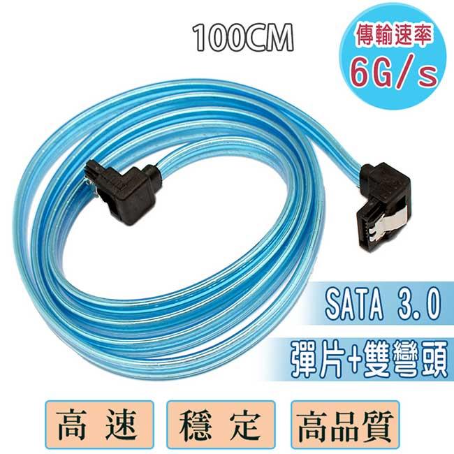 fujiei SATA3.0 排線 7P/7P 彈片+雙彎頭 6G排線 硬碟排線 硬碟線 透明藍 1M
