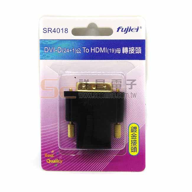 fujiei DVI(24+1)公 轉 HDMI母 轉接頭 SR4018
