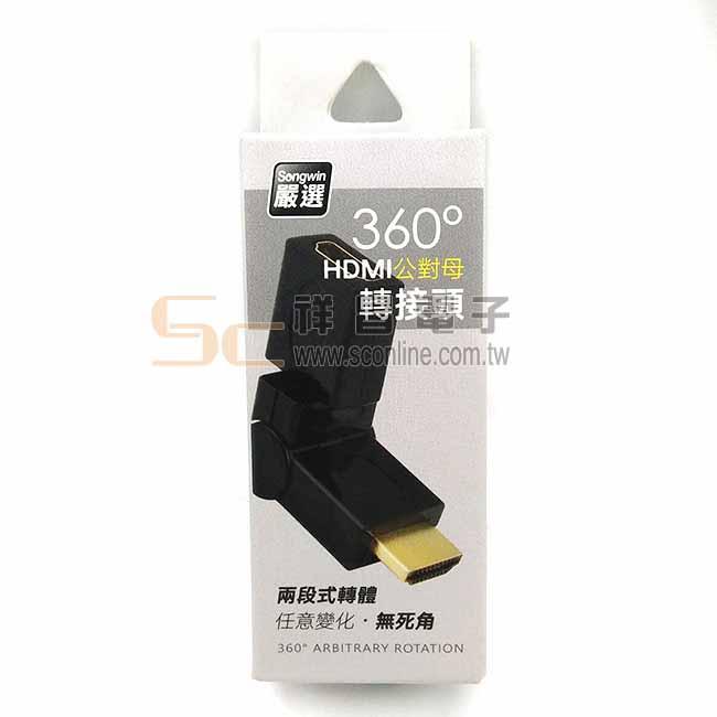 尚之宇 HD-L03  360度 HDMI 公對母 轉接頭