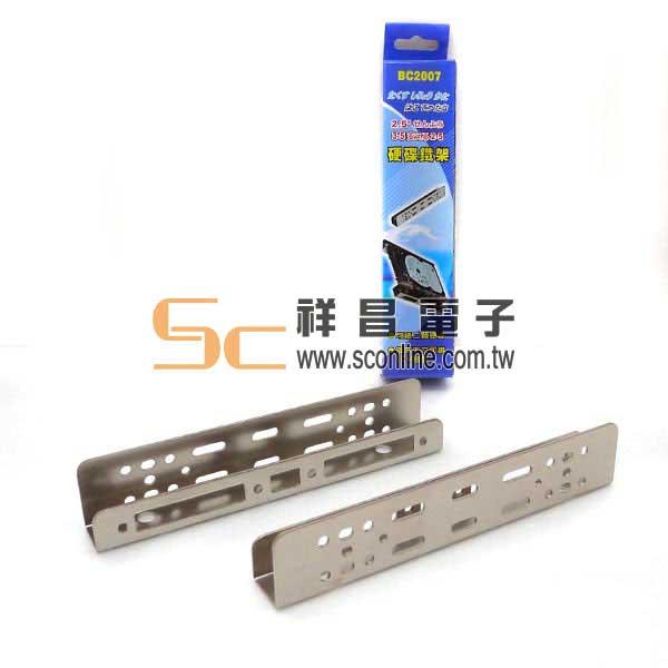 Fujiei 硬碟鐵架+螺絲 (3.5/2.5用) BC2007