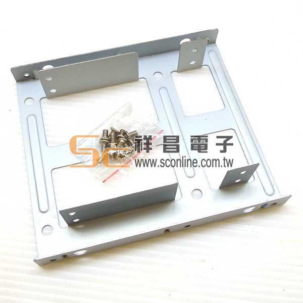 2.5吋硬碟/SSD轉3.5吋金屬轉接架