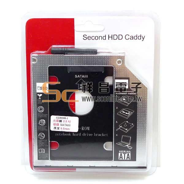 9.5mm 筆電光碟機槽 2.5吋硬碟硬碟擴充架 硬碟SATA