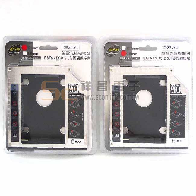 DigiFusion 伽利略  SATA/SSD 2.5吋 筆電光碟機擴增 硬碟轉接盒 適用9.0/9.5mm (ZZZ-05)