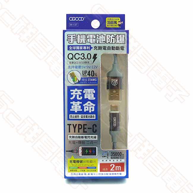 A-GOOD W-137 Type-C手機電池防爆 智能充飽自動斷電閃充線 傳輸線 充電線 2M