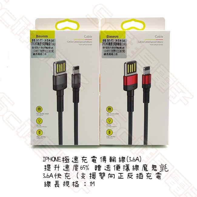 Baseus 倍思 3.6A Lightning to USBA公 極速充電傳輸線 充電線 1M 顏色隨機