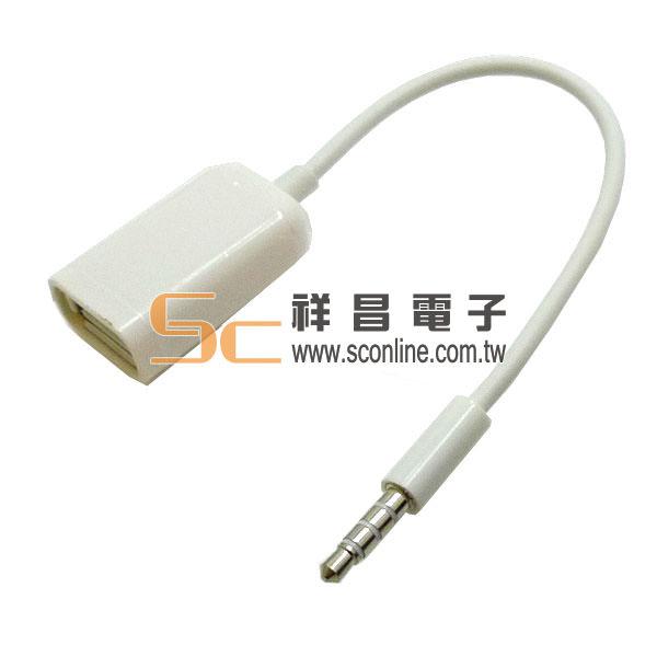 3.5公轉 USB A母 車用音響 AUX 專用線