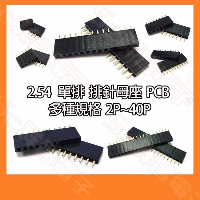 2.54mm 25Pin 排針母座 PCB