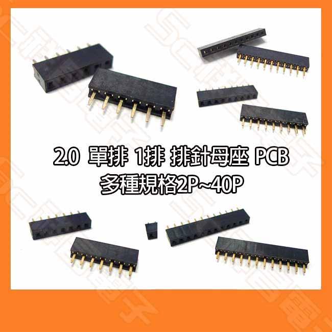 2.0mm 19Pin 排針母座 PCB