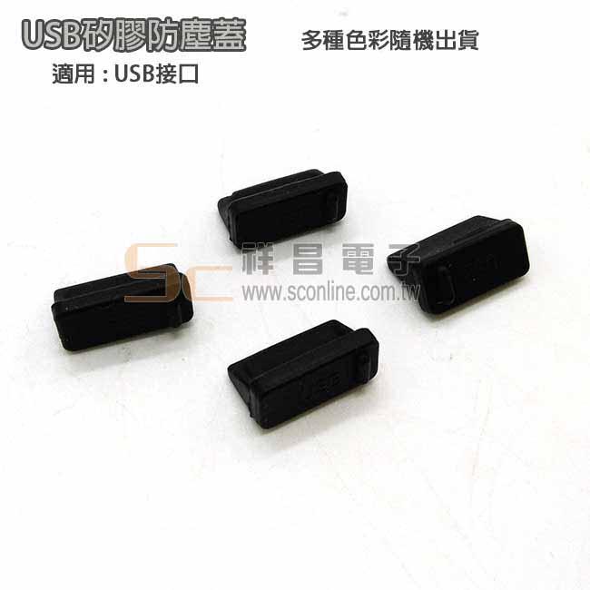 USB矽膠防塵塞 (多色隨機出貨)