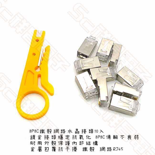 8P8C RJ45 鐵殼網路水晶接頭 附剝線鉗x1 鍍金接頭 耐用金屬外殼抗干擾 8P-02 (1包10入)