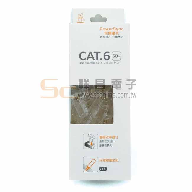 PowerSync包爾星客 CAT.6 二件式水晶接頭 (50入)