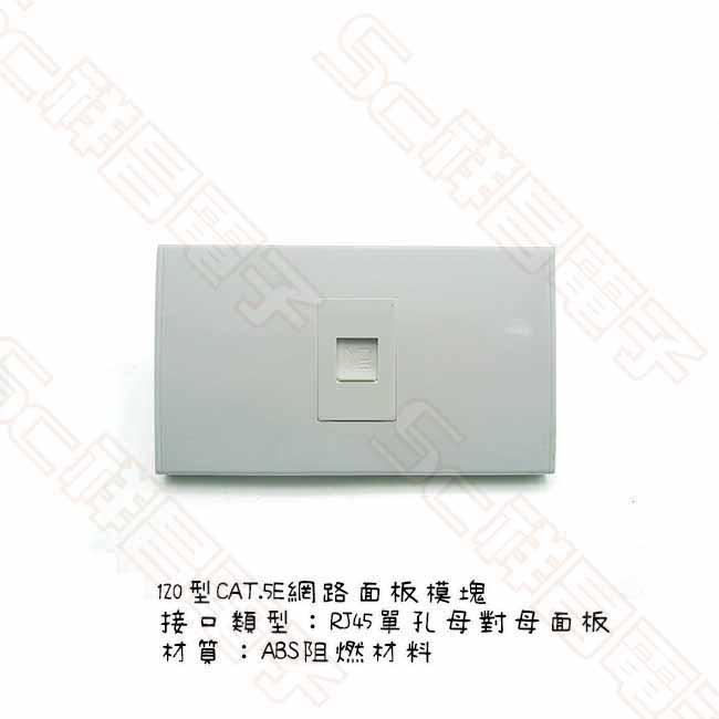 120型 CAT.5E 網路接頭 母對母 面板模塊 RJ45單孔