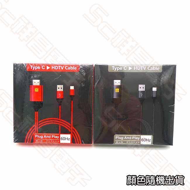 Type-C 轉 HDMI 電視音頻轉接線 支援4K/60Hz/2160高畫質 2M 顏色隨機出貨