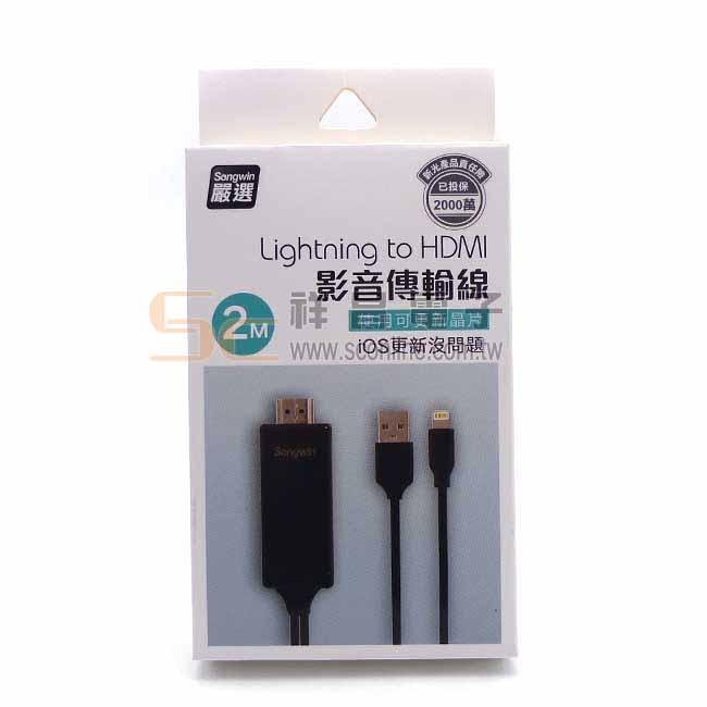 Songwin 嚴選 IP-HD01  Lightning to HDMI 影音傳輸線 1080P 支援 蘋果 iPhone iPad 2M
