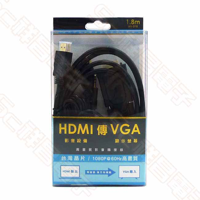 i-gota HV-018 HDMI轉VGA 轉接線 1080P 60Hz 1.8M