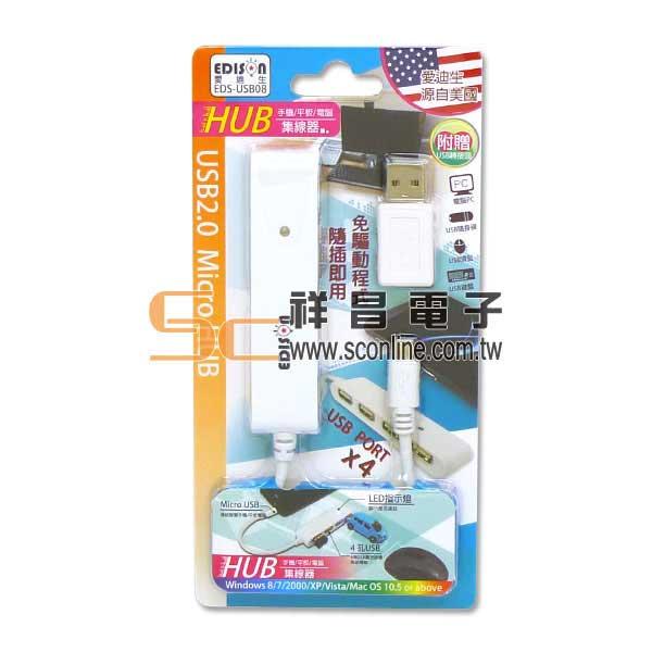 愛迪生 EDS-USB08 HUB手機平板集線器