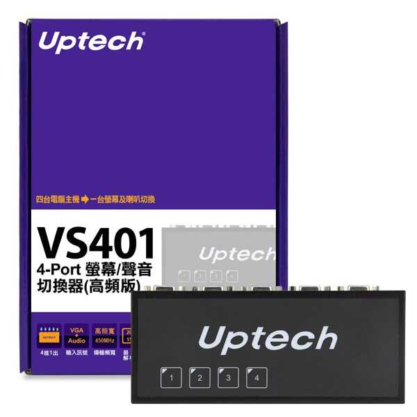 登昌恆 UPMOST VS401 4-Port螢幕/聲音切換器