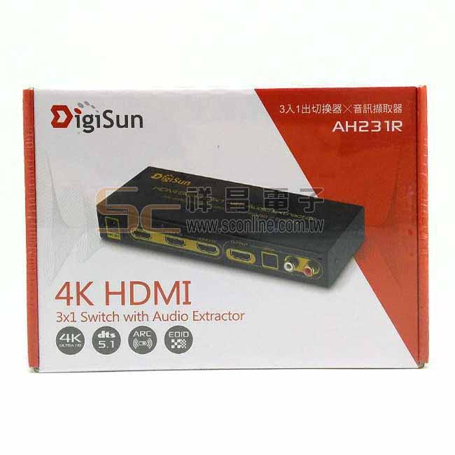 DigiSun AH231R 4K HDMI/MHL 三入一出切換器+音訊擷取器(SPDIF+R/L)