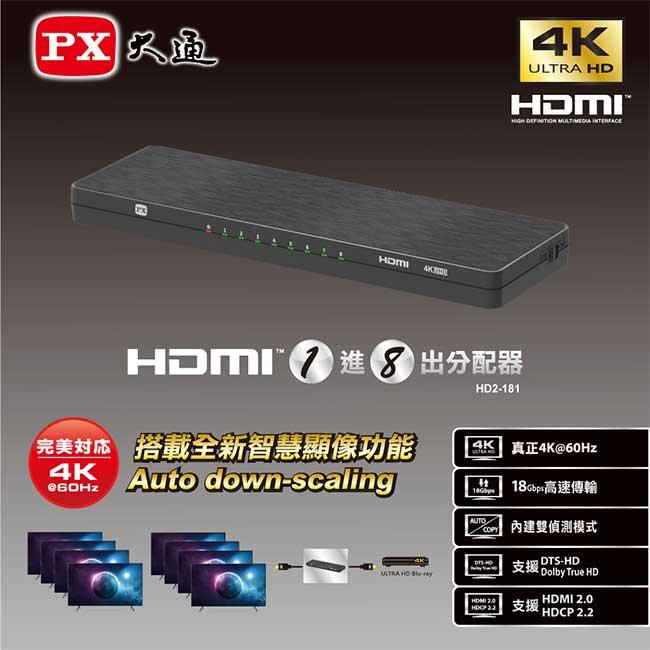 大通 HD2-181 HDMI2.0 1進8出分配器 4K