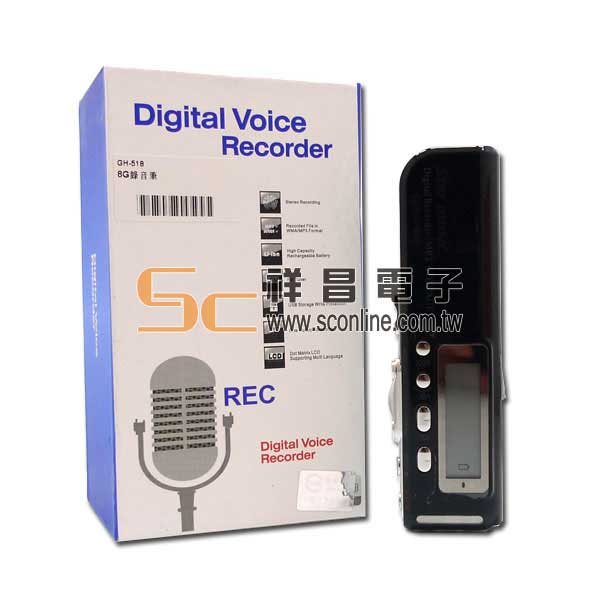 GH-518 錄音筆 8GB / 高清音質錄音筆 / 聽課專用錄音筆 / MP3錄音筆 / 會議記錄