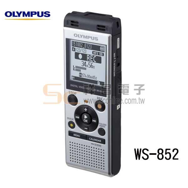 日本 Olympus WS-852 專業型 數位錄音筆 小型錄音筆 (4GB)