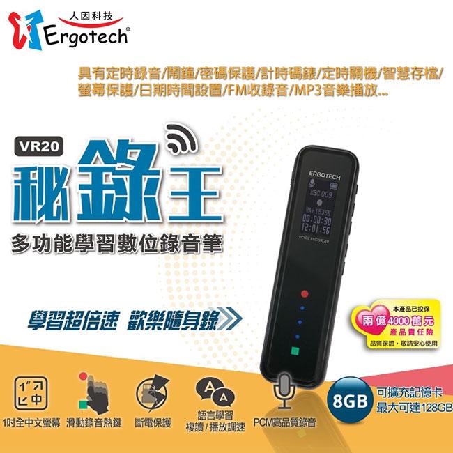 人因科技 VR20CK 秘錄王 多功能學習數位錄音筆 (8GB)